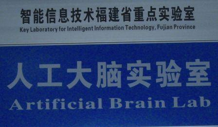 China Brain Project